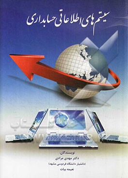 پاورپوینت تقلب رایانه ای (فصل ششم کتاب سیستم های اطلاعاتی حسابداری تالیف دکتر مهدی مرادی و نعیمه بیات)