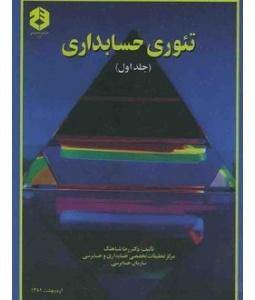 پاورپوینت فصل سوم تئوری حسابداری جلد اول تالیف: دکتر رضا شباهنگ