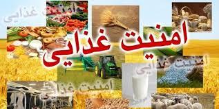 پاورپوینت امنیت غذایی