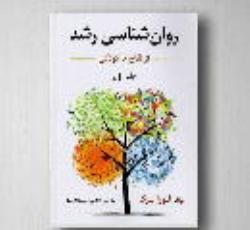 جدول و نکات کلیدی کتاب روانشناسی رشد لورابرک - سید محمدی
