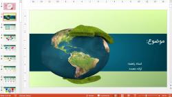 قالب پاورپوینت حرفه ای محیط زیست
