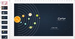 قالب پاورپوینت حرفه ای منظومه شمسی